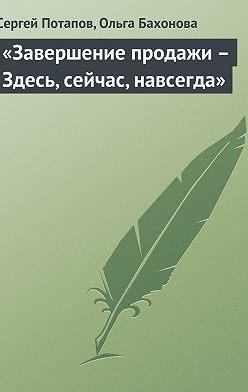 Сергей Потапов - «Завершение продажи – Здесь, сейчас, навсегда»