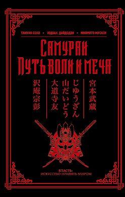 Миямото Мусаси - Самураи. Путь воли и меча (сборник)