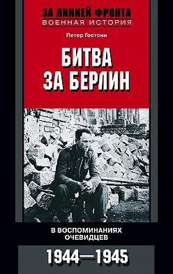 Петер Гостони - Битва за Берлин. В воспоминаниях очевидцев. 1944-1945