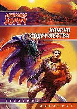 Александр Зорич - Консул Содружества