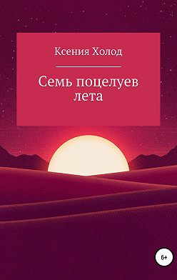 Ксения Ксения Холод - Семь поцелуев лета