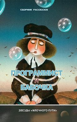 Юрий Нестеренко - Программист и бабочка (сборник)