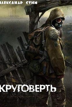 Александр Стим - Круговерть