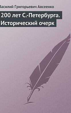 Василий Авсеенко - 200 лет С.-Петербурга. Исторический очерк