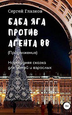 Сергей Глазков - Баба Яга против Агента 00. Продолжение