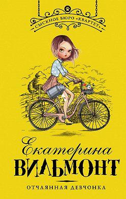 Екатерина Вильмонт - Отчаянная девчонка