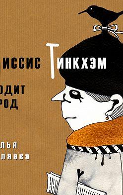 Наталья Поваляева - Миссис Тинкхэм выходит в город