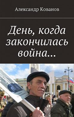Александр Кованов - День, когда закончилась война…