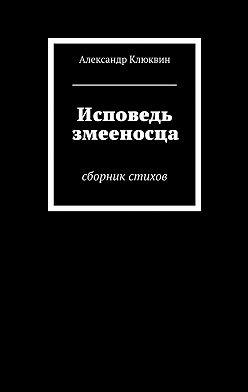 Александр Клюквин - Исповедь змееносца