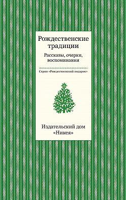 Коллектив авторов - Рождественские традиции. Рассказы, очерки, воспоминания