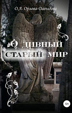 Ольга Орлова-Давыдова - О дивный старый мир