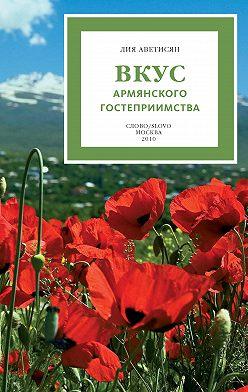 Лия Аветисян - Вкус армянского гостеприимства