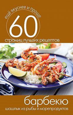 Неустановленный автор - Барбекю. Шашлык из рыбы и морепродуктов