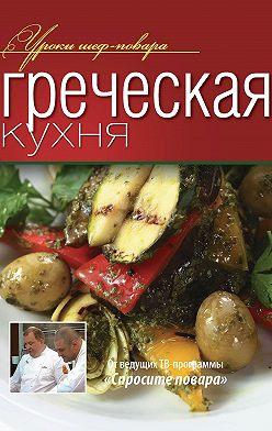 Коллектив авторов - Греческая кухня