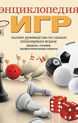 Ольга Белякова - Энциклопедия игр