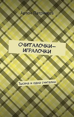 Артем Патрикеев - Считалочки-игралочки. Тысяча иодна считалка