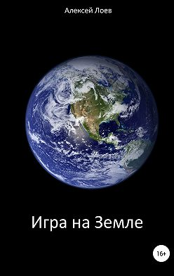 Алексей Лоев - Игра на Земле