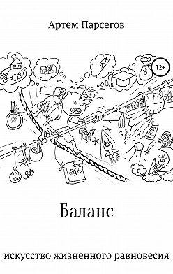 Артем Парсегов - Баланс. Искусство жизненного равновесия