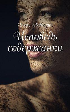 Игорь Новицкий - Исповедь содержанки