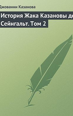 Джованни Казанова - История Жака Казановы де Сейнгальт. Том 2