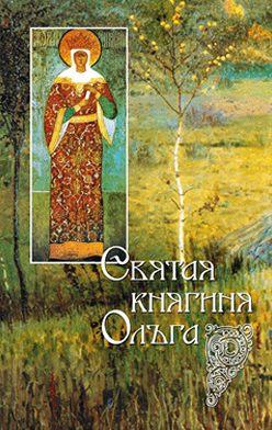 Неустановленный автор - Святая равноапостольная великая княгиня Ольга