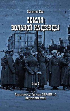 Валентин Пак - Тревожные годы Приморья (1917-1922 гг.). Свидетельства эпохи