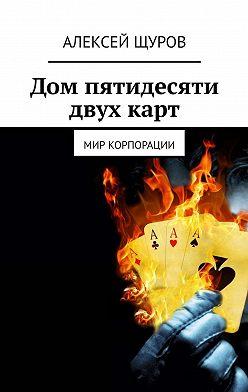Алексей Щуров - Дом пятидесяти двухкарт. Мир Корпорации