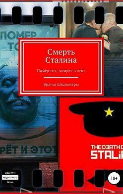 Братья Швальнеры - Смерть Сталина