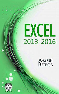 Андрей Ветров - Excel 2013—2016