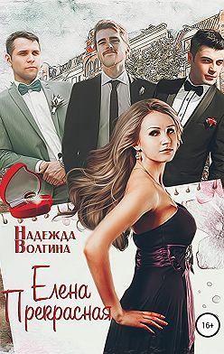 Надежда Волгина - Елена Прекрасная