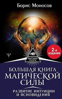 Борис Моносов - Большая книга магической силы. Развитие интуиции и ясновидения