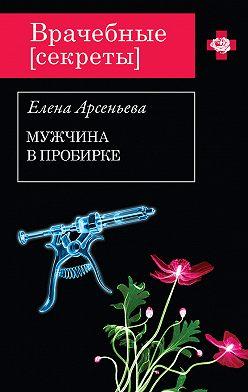 Елена Арсеньева - Мужчина в пробирке