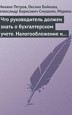 Михаил Петров - Что руководитель должен знать о бухгалтерском учете. Налогообложение и трудовое законодательство