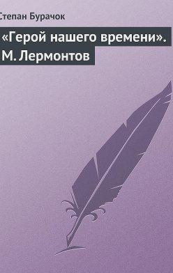 Степан Бурачок - «Герой нашего времени». М. Лермонтов