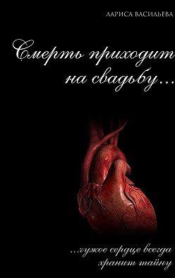 Лариса Васильева - Смерть приходит на свадьбу…
