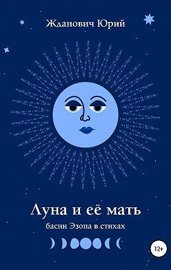 Юрий Жданович - Луна и её мать