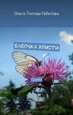 Ольга Попова-Габитова - Бабочка Кристи. Сказка
