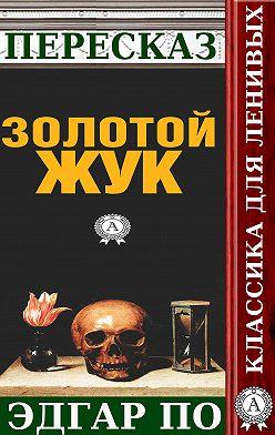 Татьяна Черняк - Пересказ произведения Эдгара По «Золотой жук»