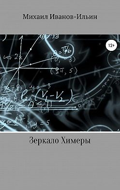 Михаил Иванов-Ильин - Зеркало Химеры