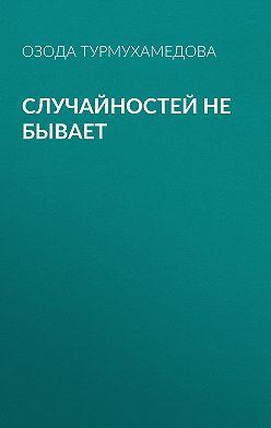Озода Турмухамедова - Случайностей не бывает