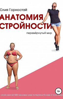 Юлия Горностай - Анатомия стройности. Перевёрнутый мир