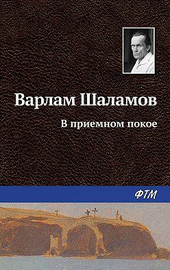 Варлам Шаламов - В приемном покое