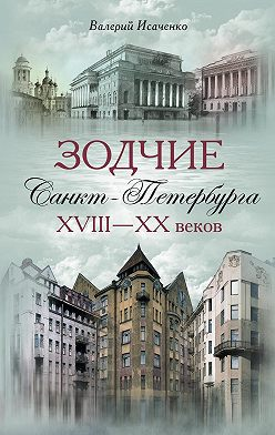 Валерий Исаченко - Зодчие Санкт-Петербурга XVIII – XX веков