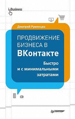 Дмитрий Румянцев - Продвижение бизнеса в ВКонтакте. Быстро и с минимальными затратами