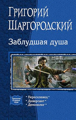 Григорий Шаргородский - Заблудшая душа
