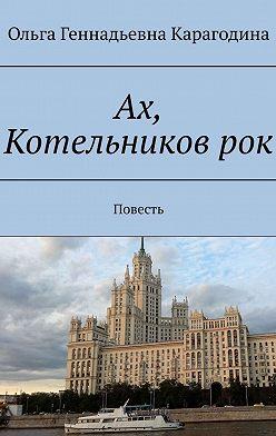 Ольга Карагодина - Ах, Котельниковрок. Повесть