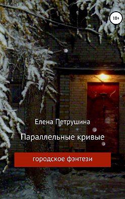 Елена Петрушина - Параллельные кривые