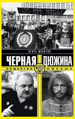 Игорь Молотов - Черная дюжина. Общество смелых