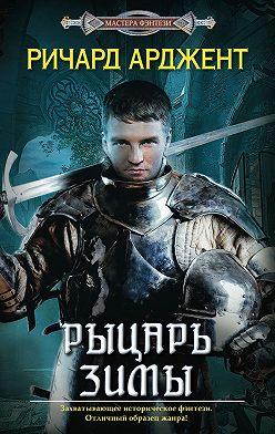 Ричард Арджент - Рыцарь зимы
