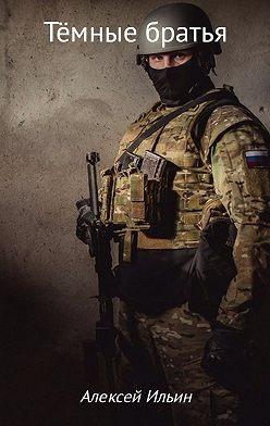 Алексей Ильин - Тёмные братья